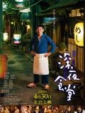 Shinya Shokudô (Midnight Diner) - 2014
