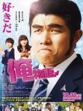 Ore Monogatari!! (My Love Story!!) - 2015