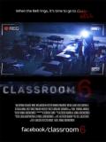 Classroom 6 - 2015