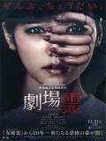 Gekijô Rei (Ghost Theater) - 2015