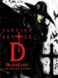 Vampire Hunter D: Bloodlust - 2000