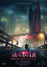Mafia: Survival Game (2016)