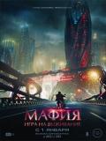 Mafia: Survival Game - 2016