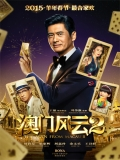 Du Cheng Feng Yun 2 (From Vegas To Macau 2) - 2015