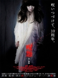 Ju-on: White Ghost - 2009