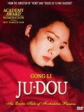 Ju Dou (Semilla De Crisantemo) - 1990