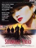 La Joya De Shanghai - 1995