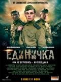 Edinichka - 2015