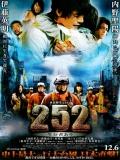 252: Seizonsha Ari (252: Señal De Vida) - 2008