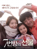 Miracle In Cell No.7 - 2013