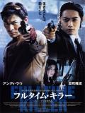 Chuen Jik Sat Sau (Fulltime Killer) - 2001