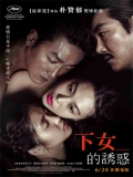 Agassi (The Handmaiden)