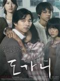 Do-ga-ni (Silenced) - 2011