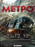 Metpo (Pánico En El Metro) - 2013