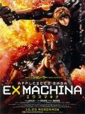 Ekusu Makina (Appleseed Saga: Ex Machina) - 2007