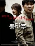 Mong Ta Joo (Montage) - 2013