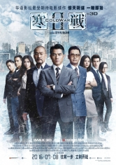 Hon Zin 2 (Cold War 2) (2016)
