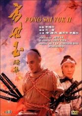 La Leyenda De Fong Sai Yuk 2 (1993)