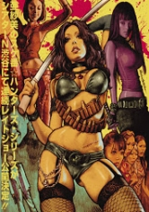 Sukeban Hunters (2010)