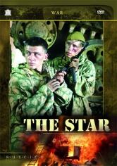Zvezda (Estrella, Señal De Socorro) (2002)