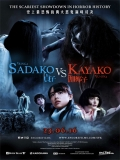 Sadako Vs. Kayako - 2016
