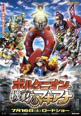 Pokémon 19: Volcanion Y La Maravilla Mecánica (2016)