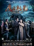 Phantom Of The Theatre - 2016