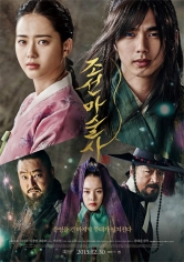 Chosun Masoolsa (The Magician) (2015)