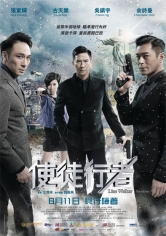 Shi Tu Xing Zhe (Line Walker – The Movie) (2016)