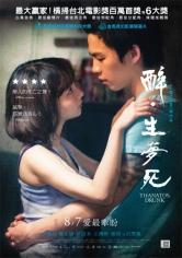 Zui Sheng Meng Si (Thanatos, Drunk) (2015)