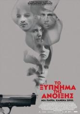 To Xypnima Tis Anoixis (Spring Awakening) (2015)