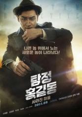 Detective Hong Gil Dong(Phantom Detective) (2016)