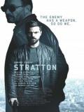 Stratton - 2017
