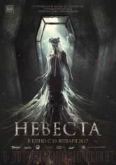 Nevesta (The Bride) (2017)