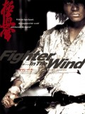 Fighter In The Wind: Lucha O Muere - 2004