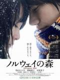 Noruwei No Mori (Tokio Blues) - 2010