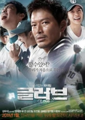 Geulreobeu (Glove) (2011)