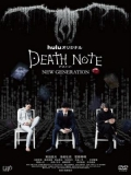Death Note: New Generation - 2016