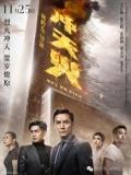Chongtian Huo (Sky On Fire) - 2016