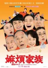 Kazoku Wa Tsuraiyo (Maravillosa Familia De Tokio) (2016)