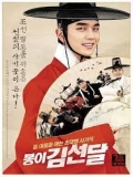 Seondal: The Man Who Sells The River - 2016