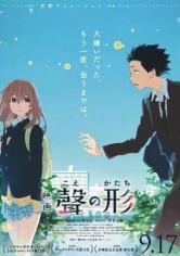 Koe No Katachi (Una Voz Silenciosa) (2016)