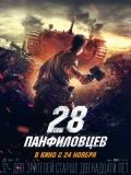 Los 28 Hombres De Panfilov - 2016