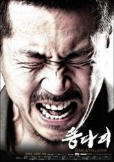 Ddongpari (Sin Aire) (2009)