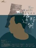 Kaili Blues (Kaili Blues: Canción Del Recuerdo) - 2015