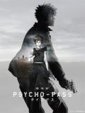 Gekijouban Psycho-Pass - 2015