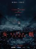 Shi Mian (The Sleep Curse) - 2017