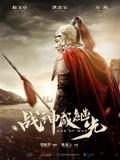 Dang Kou Feng Yun (God Of War) - 2017