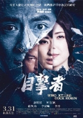 Mu Ji Zhe (Who Killed Cock Robin?) poster