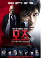 Gekijouban Mozu (Mozu The Movie) (2015)